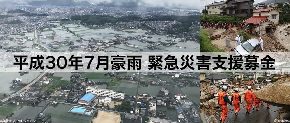 西日本豪雨は何故特定の地域の被害しか報道されないのか?